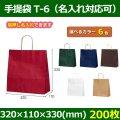 送料無料・自動紐手提紙袋 T-6 幅320×マチ110×丈330mm 「200枚」全6色