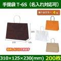 送料無料・自動紐手提紙袋 T-6S 幅310×マチ125×丈230mm 「200枚」全4色