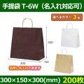 送料無料・自動紐手提紙袋 T-6W 幅300×マチ150×丈300mm 「200枚」全3色