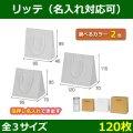 送料無料・手提袋 リッテ(Li-te) 95×40×95〜120×70×115mm 「100枚」全2色×3サイズ