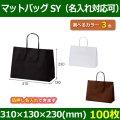 送料無料・手提袋 マットバッグ(SY) 幅310×マチ130×丈230mm 「100枚」全3色