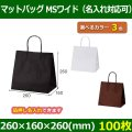 送料無料・手提袋 マットバッグ(MSワイド) 幅260×マチ160×丈260mm 「100枚」全3色