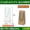 送料無料・手提袋 スリムボトルバッグ(S) 幅80×マチ70×丈185mm 「100枚」全2色