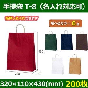 送料無料・自動紐手提紙袋 T-8 幅320×マチ110×丈430mm 「200枚」全6色