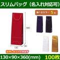送料無料・手提袋 スリムバッグ 幅130×マチ90×丈360mm 「100枚」全5色