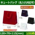 送料無料・手提袋 キュートバッグ 幅120×マチ70×丈115mm 「100枚」全4色