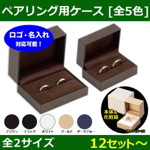 送料無料・リング・ペアリング用本体+化粧箱「12セット〜」全2サイズ/全5色