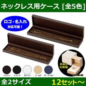 送料無料・ネックレス用本体+化粧箱「12セット〜」全2サイズ/全5色