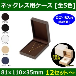 送料無料・ネックレス・ペンダントヘッド用本体+化粧箱 81×110×35mm 「12セット〜」全5色