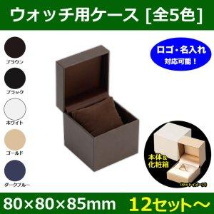 送料無料・ウォッチ・ブレスレット用本体+化粧箱 80×80×85mm 「12セット〜」全5色