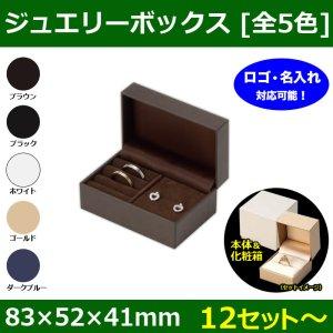 送料無料・ジュエリーボックス本体+化粧箱 83×52×41mm 「12セット〜」全5色
