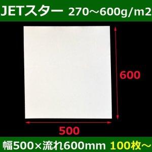 画像1: 送料無料・白板紙「JETスター(コート白ボール)230〜600g」幅500×流600(mm)「100枚/200枚」