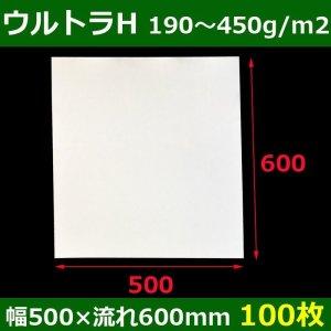 画像1: 送料無料・白板紙「ウルトラH(片面コートアイボリー)190〜450g」幅500×流600(mm)「100枚」