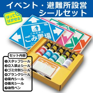 送料無料・ イベント・避難所設営シールセット  「1セット」