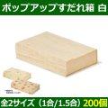 送料無料・天然素材 ポップアップスダレ箱 白 1合=190×123×50 / 1.5合=220×135×50(mm) 「200個」選べる全2サイズ