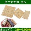 送料無料・天然素材 ミニすだれ ヨシ 72×120〜300×330(mm) 「250〜3,000枚」選べる全11サイズ