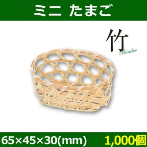 送料無料・天然素材 ミニ たまご 65×45×30(mm) 竹製「1,000個」