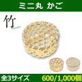 送料無料・天然素材 ミニ 丸 Φ60×30 / Φ80×40 / Φ95×35(mm) 竹製「600 / 1,000個」選べる全3サイズ