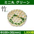 送料無料・天然素材 ミニ 丸 10 グリーン Φ100×30(mm) 竹製「1,000個」