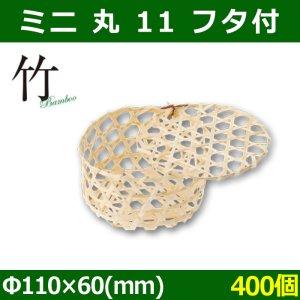 画像1: 送料無料・天然素材 ミニ 丸 11 フタ付 Φ110×60(mm) 竹製「400個」