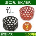 送料無料・天然素材 ミニ 丸 ブラック / ブラウン Φ60×30 / Φ80×40(mm) 竹製「1000個」選べる全2サイズ/2色