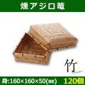 送料無料・天然素材 燻アジロ篭 身=160×160×50(mm) 竹製「120個」