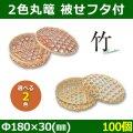 送料無料・天然素材 2色丸篭 被せフタ付 Φ180×30(mm) 竹製「100個」選べる全2色