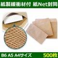 送料無料・紙製緩衝材付き封筒 紙Net封筒 B6・A5・A4用 「500枚」選べる全3サイズ