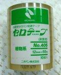 ニチバンNo.405 セロテープ12mm×50M「10巻」