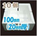 発泡スチロールコーナー(角あて)100mm角20mm厚「10個(40ピース)」
