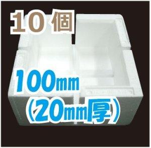 画像1: 発泡スチロールコーナー(角あて)100mm角20mm厚「10個(40ピース)」