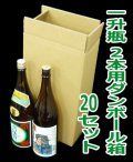 一升瓶(1.8リットル)2本用ダンボール箱 248×129×424mm 「20セット」