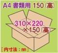 ダンボール箱 「A4書類サイズ(310×220×150mm) 10枚」