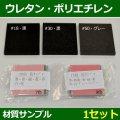 レターパック送料無料・ウレタン/ポリエチレン素材サンプル「1セット」