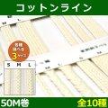 送料無料・コットンライン S・M・Lサイズ 30M/50M巻「全10種」