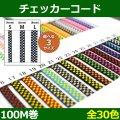 送料無料・チェッカーコード S=4mm・M=6mm・L=8mm /100M巻 「全30色」