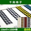 送料無料・千鳥格子 10mm巾×100M巻「全8色」