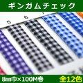 送料無料・ギンガムチェック 8mm巾×100M巻「全12色」