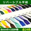 送料無料・リバーシブル平紐 8mm巾×100M巻 「全24色」