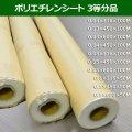 LLDPE・ポリエチレンシート3等分 0.03mm×316mm×100Mほか全10サイズ「3巻」