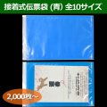 送料無料・接着式伝票袋(青)0.06×100×130mmほか全10サイズ「2000枚から」