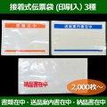 送料無料・接着式伝票袋(印刷入)0.06×120×160mmほか全3種「2000枚から」