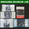 送料無料・接着式伝票袋(透明・部分糊)0.035×120×240mmほか全12サイズ「2000枚から」