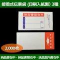 送料無料・接着式伝票袋(印刷入紙製)110×240mmほか全3種「2000枚から」
