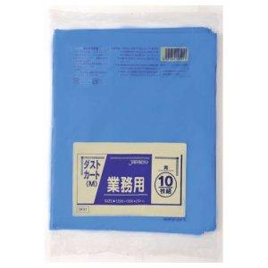 画像1: 送料無料・大型ポリ袋「120リットル・青」1,000×1,200mm 厚み0.040mm「200枚」