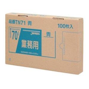 画像1: 送料無料・BOXシリーズポリ袋「70リットル・青」800×900mm 厚み0.035mm「400枚」