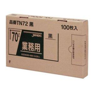 画像1: 送料無料・BOXシリーズポリ袋「70リットル・黒」800×900mm 厚み0.035mm「400枚」