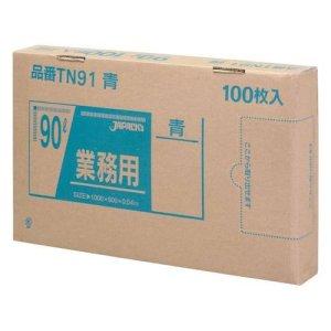 画像1: 送料無料・BOXシリーズポリ袋「90リットル・青」900×1,000mm 厚み0.040mm「300枚」