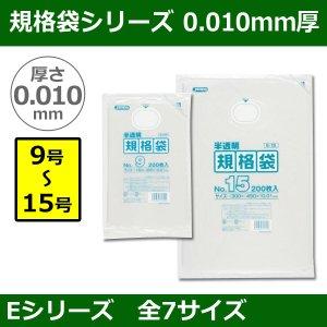 画像1: 送料無料・規格袋シリーズポリ袋 Eシリーズ「9号〜15号(全7サイズ)・半透明・ひも無し」厚み0.010mm