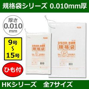 送料無料・規格袋シリーズポリ袋 HKシリーズ「9号〜15号(全7サイズ)・半透明・ひも付き」厚み0.010mm